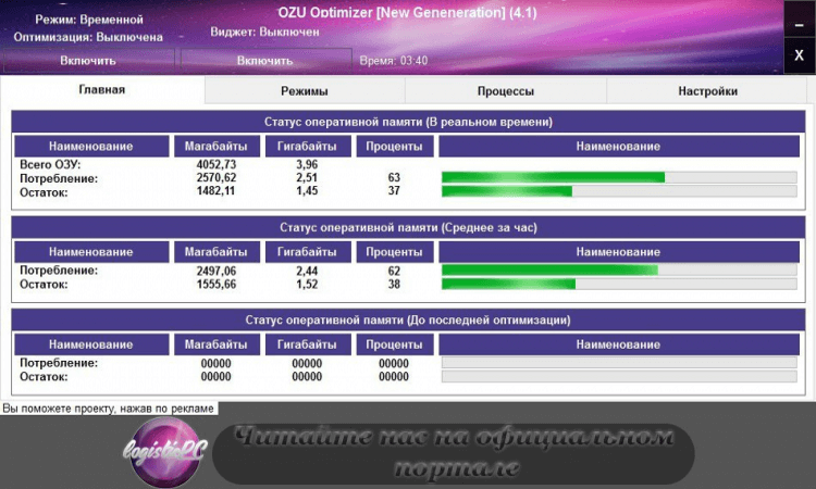 Скриншот OZU Optimizer 1