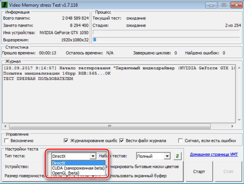 Скриншот Video Memory Stress Test 3